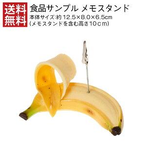 【送料無料】食品サンプル 皮むきバナナ・大 メモスタンド デザインポケット インテリア お土産 誕生日 プレゼント 日本製 リアル 雑貨 おもしろ