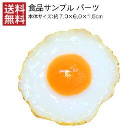 【送料無料】目玉焼き中 食品サンプル パーツ 料理模型 リアル 日本製 高品質 お供え 展示 フェイクフード 卵 小道具 食品模型 フードサンプル