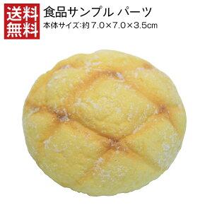 【送料無料】メロンパン 食品サンプル パーツ 料理模型 リアル 日本製 高品質 お供え 展示 フェイクフード 菓子パン 小道具 食品模型 フードサンプル
