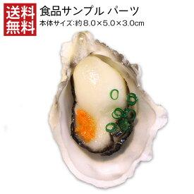 【送料無料】殻付牡蠣もみじおろし葱 食品サンプル パーツ 料理模型 リアル 日本製 高品質 お供え 展示 カキ フェイクフード 小道具 食品模型 フードサンプル 貝