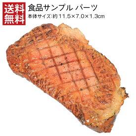【送料無料】ステーキ 食品サンプル パーツ 料理模型 リアル 日本製 高品質 お供え 展示 フェイクフード 牛肉 小道具 食品模型 フードサンプル