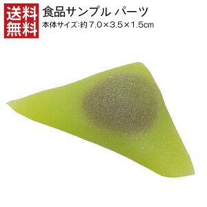 【送料無料】ミニ生八つ橋抹茶 食品サンプル パーツ 料理模型 リアル 日本製 高品質 お供え 展示 フェイクフード 和菓子 小道具 食品模型 フードサンプル