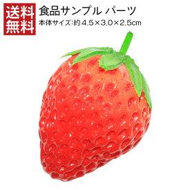【送料無料】いちご 食品サンプル パーツ 料理模型 リアル 日本製 高品質 お供え 展示 フルーツ フェイクフード 小道具 食品模型 フードサンプル