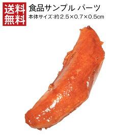 【送料無料】柿の種 食品サンプル パーツ 料理模型 リアル 日本製 高品質 お供え 展示 お菓子 フェイクフード 小道具 食品模型 フードサンプル