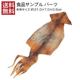 【送料無料】スルメイカ 食品サンプル パーツ 料理模型 リアル 日本製 高品質 お供え 展示 イカ 干物 フェイクフード 小道具 食品模型 フードサンプル
