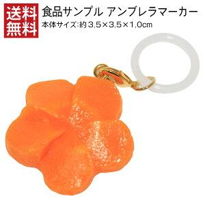 【送料無料】アンブレラマーカー 食品サンプル 花人参 おしゃれ 笑い メンズ アクセサリー 傘 目印 プチギフト 人気 日本製 リアル オレンジ おもしろ 雑貨