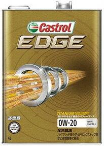 Castrol カストロール エンジンオイル EDGE エッジ 0W-20 1L缶