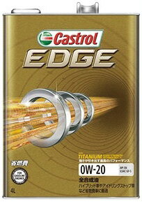 Castrol カストロール エンジンオイル EDGE エッジ 0W-20 3L缶
