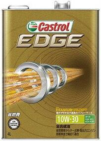 Castrol カストロール エンジンオイル EDGE エッジ 10W-30 4L缶