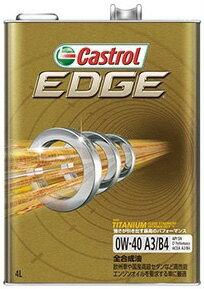Castrol カストロール エンジンオイル EDGE エッジ 0W-40 4L缶