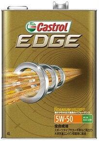 Castrol カストロール エンジンオイル EDGE エッジ 5W-50 1L缶
