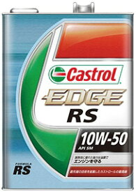 【10/25限定●楽天カードでP最大10倍】 Castrol カストロール エンジンオイル EDGE RS エッジ RS 10W-50 4L缶 | 10W50 4L 4リットル オイル 車 人気 交換 オイル缶 油 エンジン油 車検 オイル交換 ポイント消化