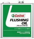 Castrol カストロール FLUSHING OIL フラッシングオイル 3L缶