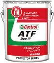 【10/25限定●楽天カードでP最大10倍】 Castrol カストロール オートマチックトランスミッションフルード ATF Dex III…