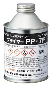 CEMEDINE セメダイン プライマーPP7F 220ml AR-104 | PP 専用 プライマー PP樹脂 下地処理剤 ポリオレフィン樹脂 淡黄色半透明液体 自動車 電機 建材 ポリプロピレン樹脂 部品 接着