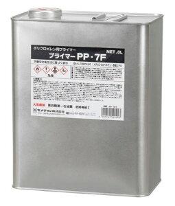 CEMEDINE セメダイン プライマーPP7F 3L AR-107 | PP 専用 プライマー PP樹脂 下地処理剤 ポリオレフィン樹脂 淡黄色半透明液体 自動車 電機 建材 ポリプロピレン樹脂 部品 接着