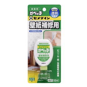 CEMEDINE セメダイン かべっ子 50mL CA-128 | 塩ビ 紙 布 壁紙 剥がれ 補修 専用 水系 接着剤 水性 安心