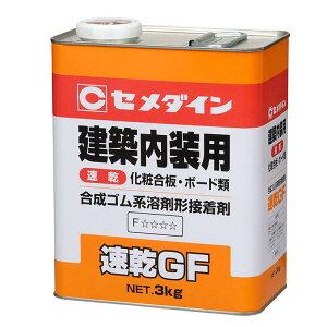 CEMEDINE セメダイン 速乾GF 3kg RK-297   建築内装用接着剤 化粧合板 ボード コンクリート 接着 最適 内装 建築ボード 速乾 合成ゴム系溶剤形接着剤 硬化プラスチック 金属板 木材 スレート板 接着