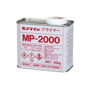 CEMEDINE セメダイン プライマーMP2000 500g SN-012   プライマー 多用途 ウレタン系下塗り剤