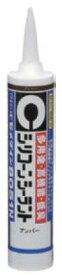 CEMEDINE セメダイン 8051N アンバー 330ml カートリッジ SR-145 | シリコーン系 シーリング材 多用途 高性能 低臭 脱アルコールタイプ シリコーンシーラント アクリル ポリカーボネート フッ素鋼板 ガルバリウム鋼板 プラスチック 下地 取り合い目地