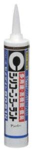 CEMEDINE セメダイン 8051N アンバー 330ml カートリッジ SR-145 | シリコーン系 シーリング材 多用途 高性能 低臭 脱アルコールタイプ シリコーンシーラント アクリル ポリカーボネート フッ素鋼板
