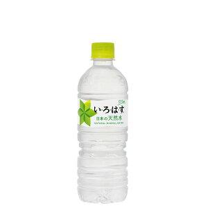 い・ろ・は・す555mlPET入数24本1ケース|ミネラルウォーターいろはすコカ・コーラコカコーラcocacolaこかこーら日本天然水水555