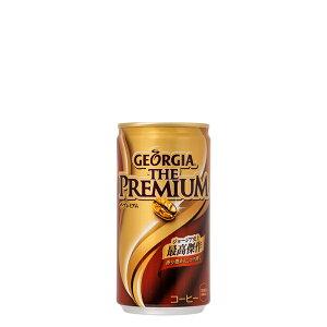 ジョージア ザ・プレミアム 缶 185g 入数 30本 1 ケース ? コーヒー コカ・コーラ コカコーラ cocacola こかこーら コク 香り ブラジル産 最高等級 豆 コーヒー豆 牛乳 コーヒー 砂糖 クリーム コ