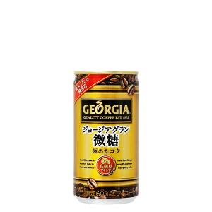 ジョージア グラン微糖 缶 185g 入数 30本 1 ケース ? コーヒー ジョージア コカ・コーラ コカコーラ cocacola こかこーら 甘さ 苦み コーヒー豆 深煎り 高級コーヒー豆 100% 厳選 牛乳 微糖 牛乳 砂
