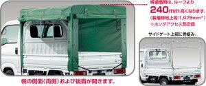 ACTYアクティ車(パーツ、アクセサリー)!!ホンダ純正幌(3方向開き)