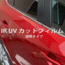 UVカット IRカット フィルム オリジナル 製 クリア フロントドア MAZDA マツダ プロシード H3/1〜H11/2 UV66R/UV56R,KD-UVL6R Z018-01E | 車種別 カット済み フィルム貼り 張替 ポイント消化