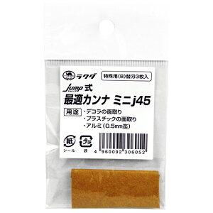 ラクダ 最適カンナJ45替刃特殊用 ミニJ45カエバトクシュ
