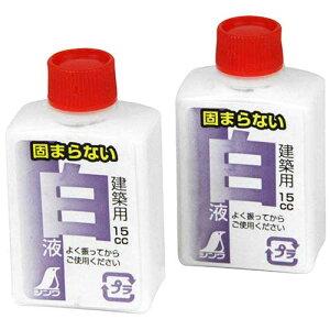 シンワ 白液ミニボトル2本入 77839