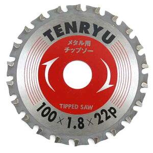 TENRYU メタルチップソー 100X22P