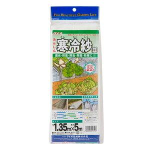 ダイオ化成 ダイオ寒冷紗 22%1.35X5Mシロ
