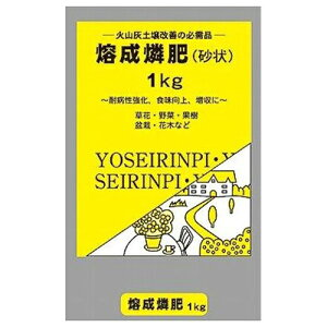 GS 熔成燐肥 1KG