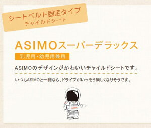 HONDA/ホンダ純正ASIMOスーパーデラックスチャイルドシートシートベルト固定タイプ(乳児用・幼児用兼用)【rakutenshopDe'sirdevivre】【sybp】【w1】