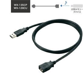 メール便可 HONDA ホンダ FIT フィット ホンダ純正 USBメモリーデバイスコード WX-135CP/WX-128CU用【 2013.9〜次モデル】
