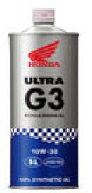 【 Honda純正 】 エンジンオイル ホンダ ウルトラ G3 10W-30 SL MA 1L 化学合成油 08234-99961 | 10W30 ウルトラG3 バイク 純正オイル Honda 1リットル 正規品 オイル 人気 交換 100%化学合成油 高級 高品質 2輪 オイル缶 油 ホンダ純正 ベースオイル スポーツバイク