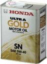HONDA ホンダ 純正 エンジンオイル ウルトラ GOLD ゴールド SN 4L 缶 送料1件分で同梱は6缶まで | 4L 4リットル オイ…
