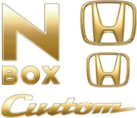 メール便可 HONDA ホンダ 純正 NBOX N-BOX エヌボックス ゴールドエンブレム N-BOX Custom用(Hマーク2個+車名エンブレム+Customロゴ) 2015.2〜次モデル | エンブレム ロゴ 車 交換 部品 パーツ ポイント消化