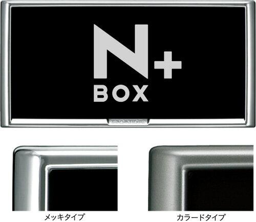 HONDA ホンダ 純正 NBOX+ N-BOX+ plus エヌボックスプラス お得なセット/ライセンスフレーム(フロント・リア用)+ナンバープレートロックボルトのセット 2014.10〜次モデル