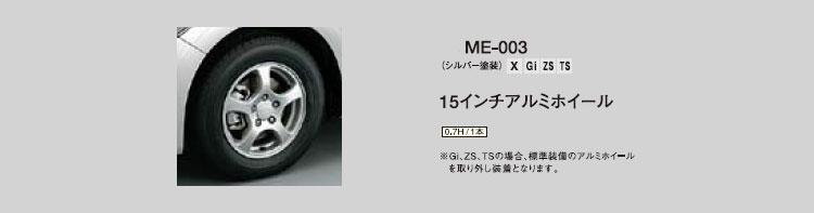 HONDA ホンダ STREAM ストリーム ホンダ純正 15インチアルミホイールME-003シルバー塗装/15×6Jインセット55PCD114.3(1本)【 2010.4〜2012.3】