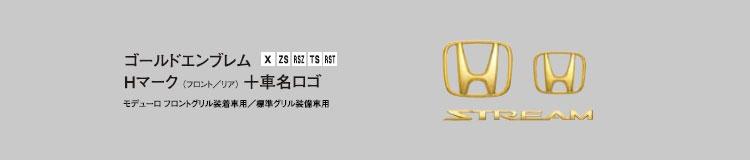 HONDA ホンダ STREAM ストリーム ホンダ純正 ゴールドエンブレム(フロント/リアHマーク+車名ロゴ)【 2010.4〜2012.3】 | エンブレム ロゴ 車 交換 部品 パーツ ポイント消化