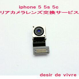 iPhone5 iPhone5s iPhone5c リアカメラレンズ 交換 サービス