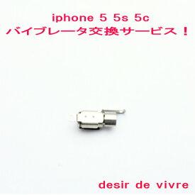 iPhone5 iPhone5s iPhone5c バイブレータ 交換 サービス