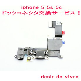 iPhone5 iPhone5s iPhone5c ドックコネクタ 交換 サービス