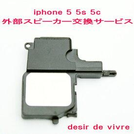 iPhone5 iPhone5s iPhone5c 外部スピーカー 交換 サービス