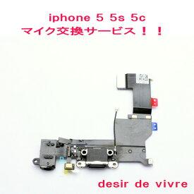 iPhone5 iPhone5s iPhone5c マイク 交換 サービス