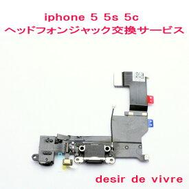 iPhone5 iPhone5s iPhone5c ヘッドフォンジャック 交換 サービス