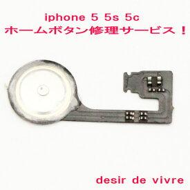 iPhone5 iPhone5s iPhone5c ホームボタン 修理 サービス